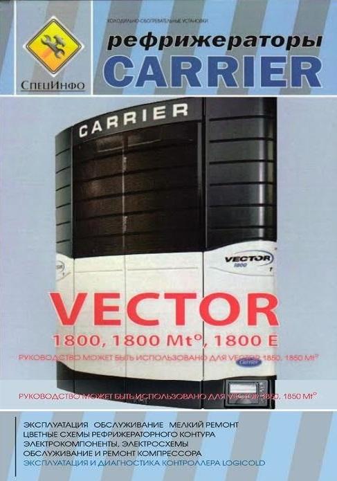 Рефрижераторные установки CARRIER серии VECTOR Инструкция по эксплуатации и техническому обслуживанию