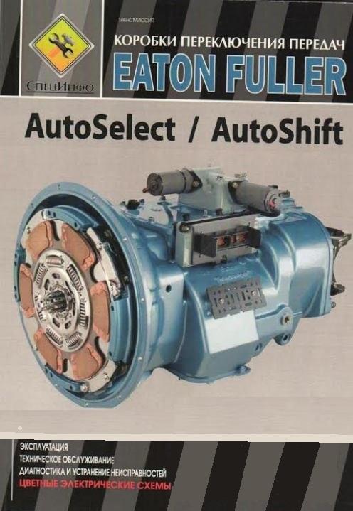 Коробки передач Eaton Fuller AutoSelect и AutoShift (Еатон) Книга по эксплуатации и ТО