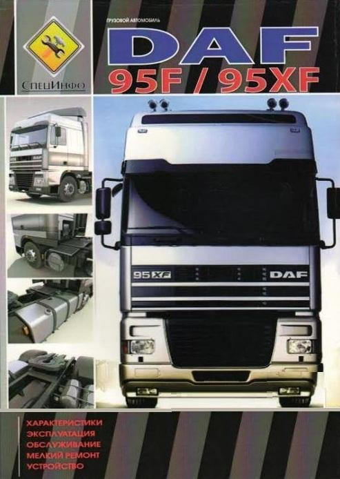 DАF 95XF / 95F Книга по эксплуатации и техобслуживанию ДАФ 95ХФ / 95 Ф