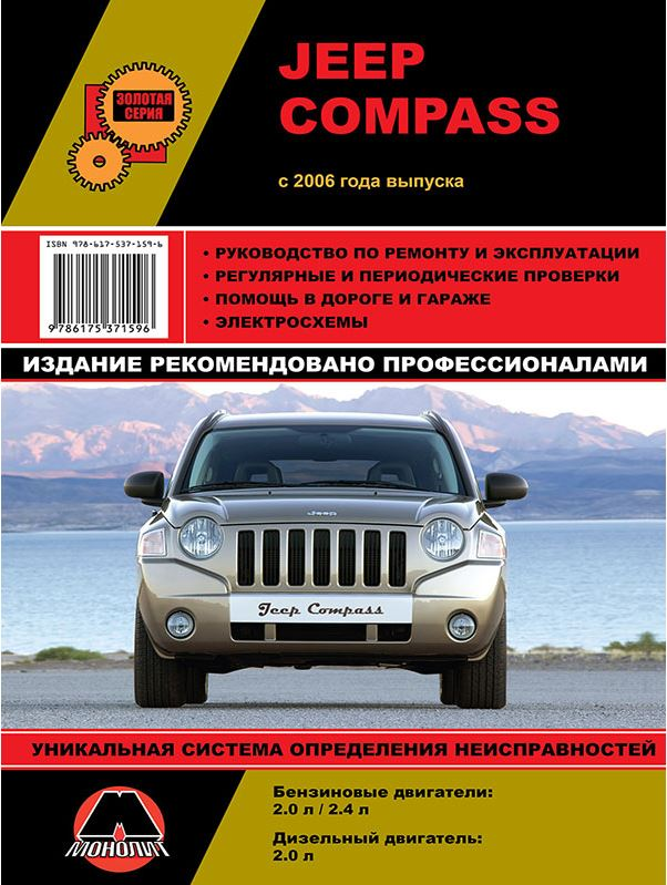 JEEP COMPASS с 2006 бензин / дизель Книга по ремонту и эксплуатации
