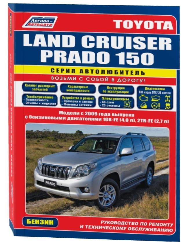 TOYOTA LAND CRUISER PRADO 150 с 2009 бензин + каталог деталей. Инструкция по ремонту и эксплуатации (4845)
