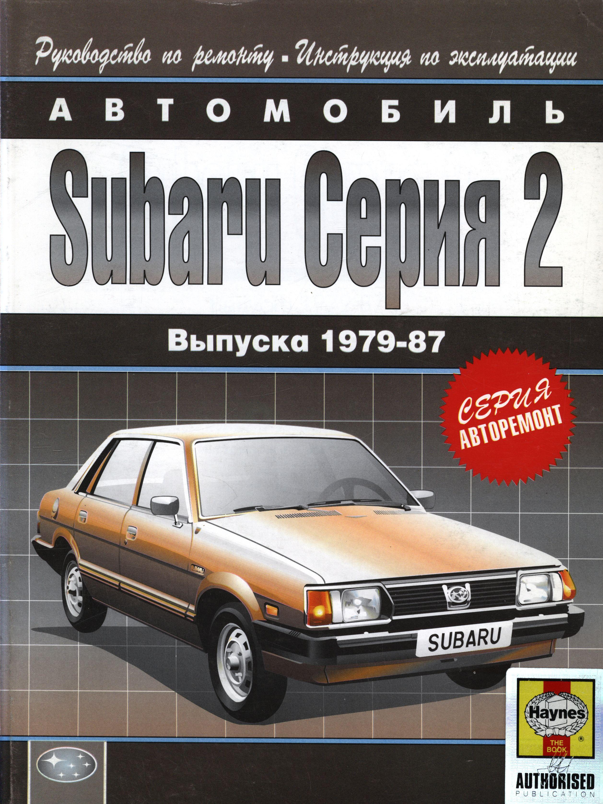 SUBARU серия 2 1979-1987 бензин Пособие по ремонту и эксплуатации