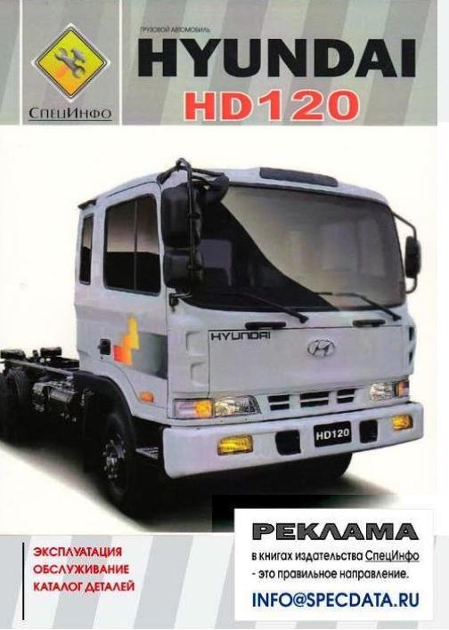 HYUNDAI HD 120 дизель Руководство по техобслуживанию и эксплуатации + каталог запчастей