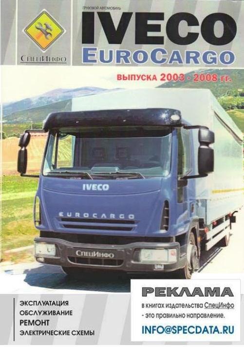 IVECO EUROCARGO Инструкция по ремонту и эксплуатации