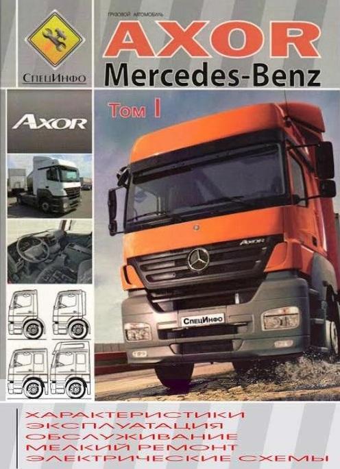 MERCEDES-BENZ AXOR Пособие по эксплуатации и техническому обслуживанию. Электросхемы. ТОМ 1.
