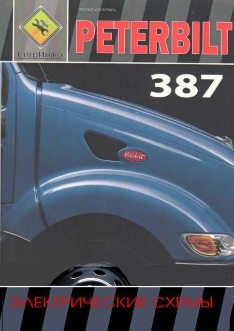 PETERBILT 387 Сборник электросхем на английском языке