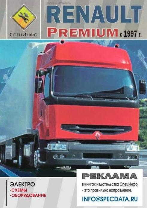 RENAULT PREMIUM с 1997 Электросхемы и электрооборудование