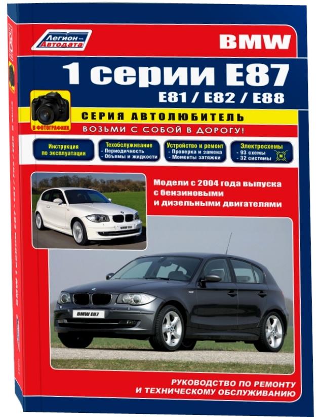 BMW 1 серия Е87 / E81 / Е82 / Е88 c 2004 бензин / дизель Руководство по ремонту и эксплуатации