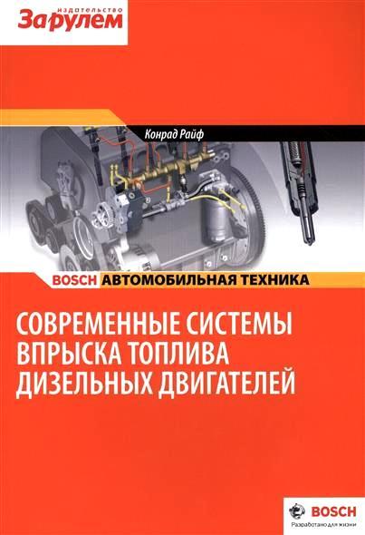 """Современные системы впрыска топлива дизельных двигателей """"Bosch"""" (4718)"""