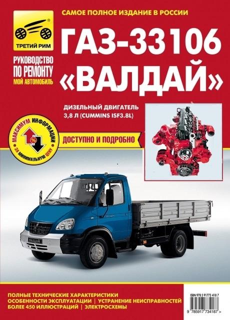 Инструкция ГАЗ 33106 Валдай (двигатели Cummins ISF3.8) Книга по ремонту и эксплуатации