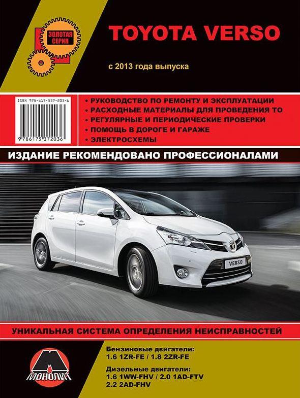 TOYOTA VERSO с 2013 бензин / дизель Пособие по ремонту и эксплуатации