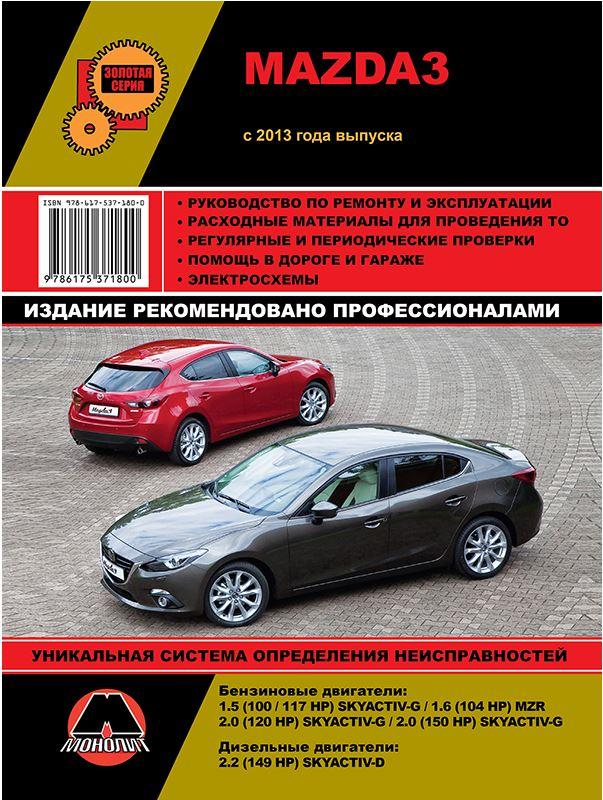MAZDA 3 с 2013 бензин / дизель Руководство по ремонту и эксплуатации