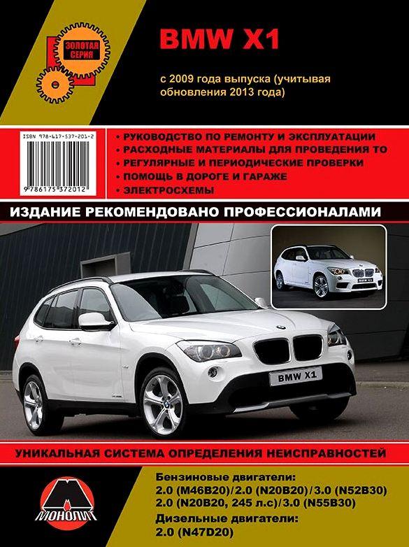 BMW X1 с 2009 и с 2013 бензин / дизель Книга по ремонту и эксплуатации