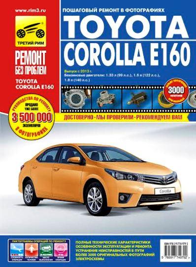 TOYOTA COROLLA E160 с 2013 бензин Книга по ремонту и техническому обслуживанию цветная