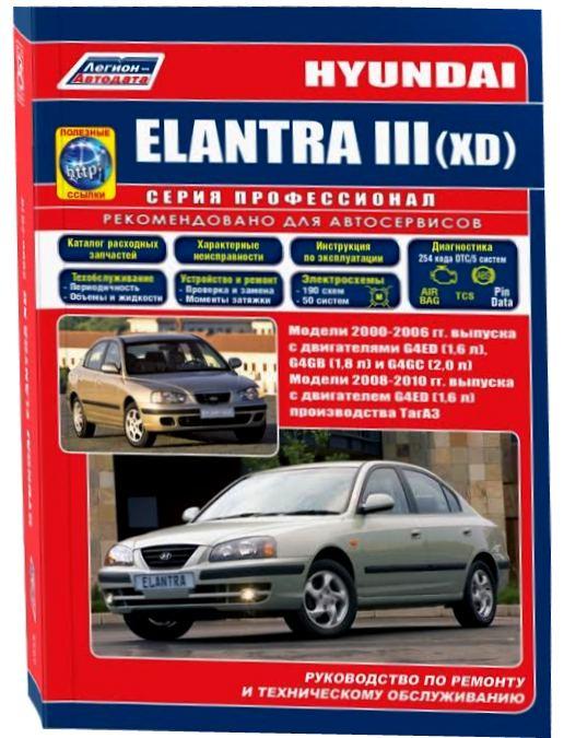 HYUNDAI ELANTRA III (XD) 2000-2006 / 2008-2010  (4855) бензин Пособие по ремонту и техническому обслуживанию