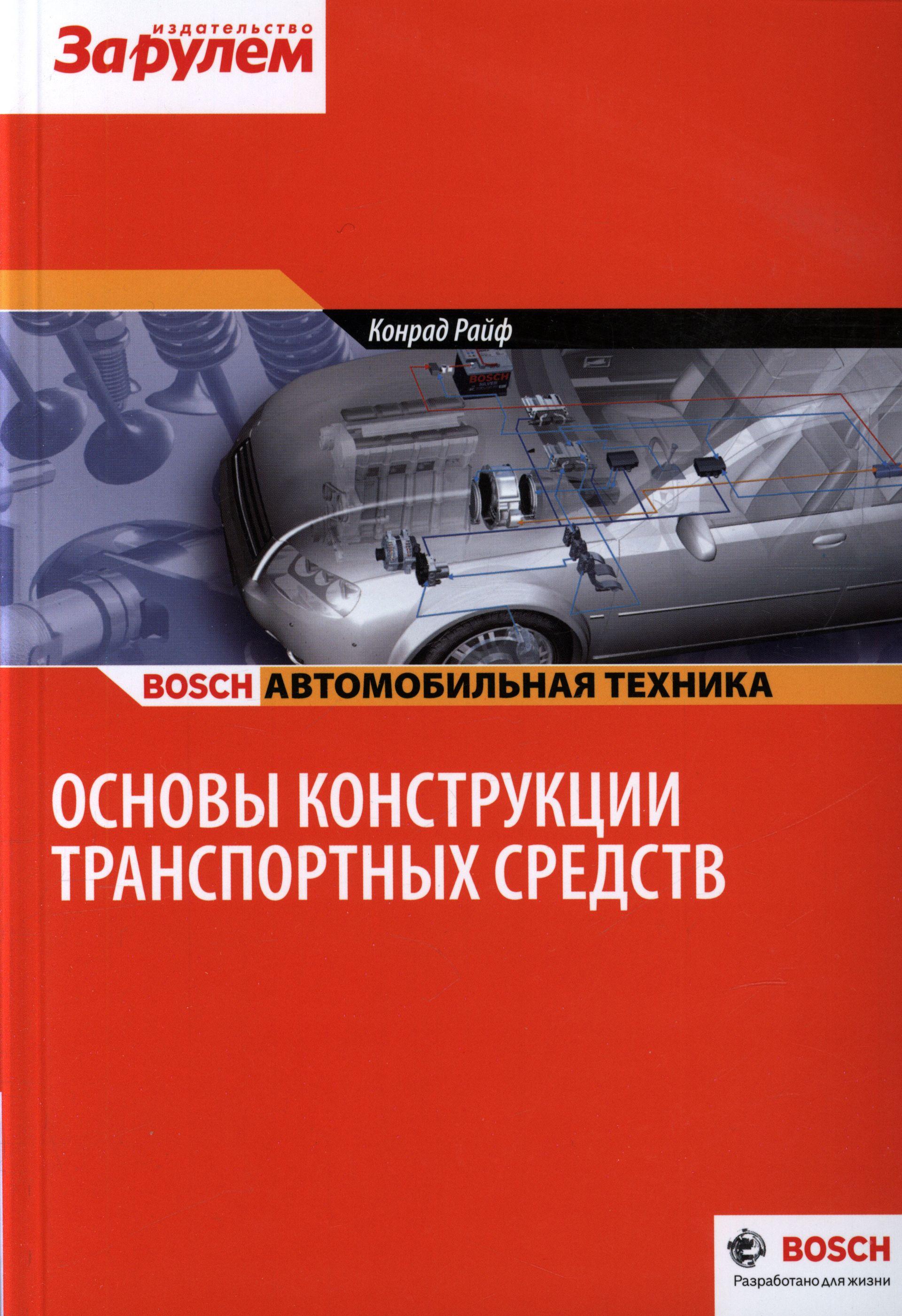 Основы конструкции транспортных средств. Bosh.  Конрад Райф.