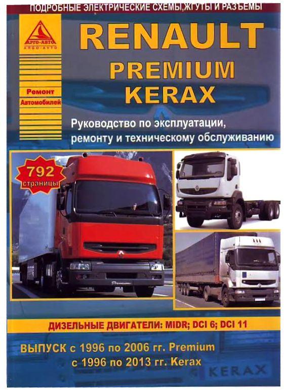 Инструкция RENAULT KERAX (Рено Ксеракс) 1996 - 2013 дизель Книга по ремонту и эксплуатации