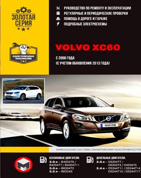 VOLVO XC60 с 2008 (обновления 2013) бензин / дизель Книга по ремонту и эксплуатации