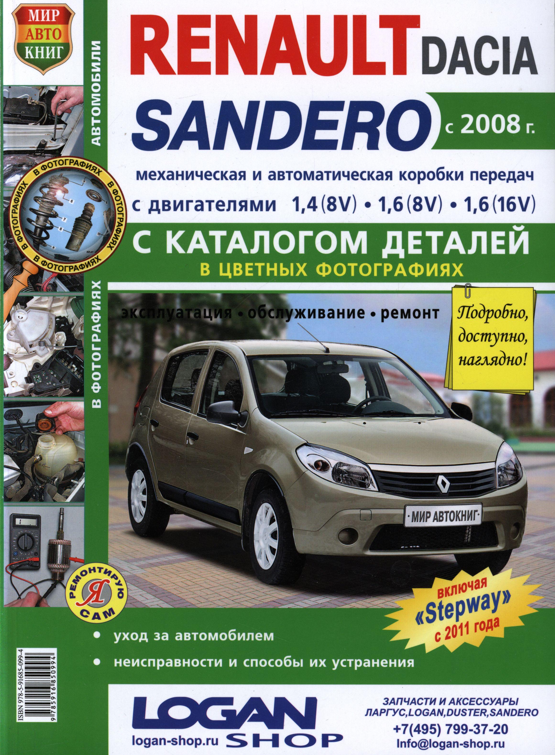 DACIA SANDERO / RENAULT SANDERO с 2008 SANDERO STEPWAY с 2011 Инструкция по ремонту и эксплуатации цветная