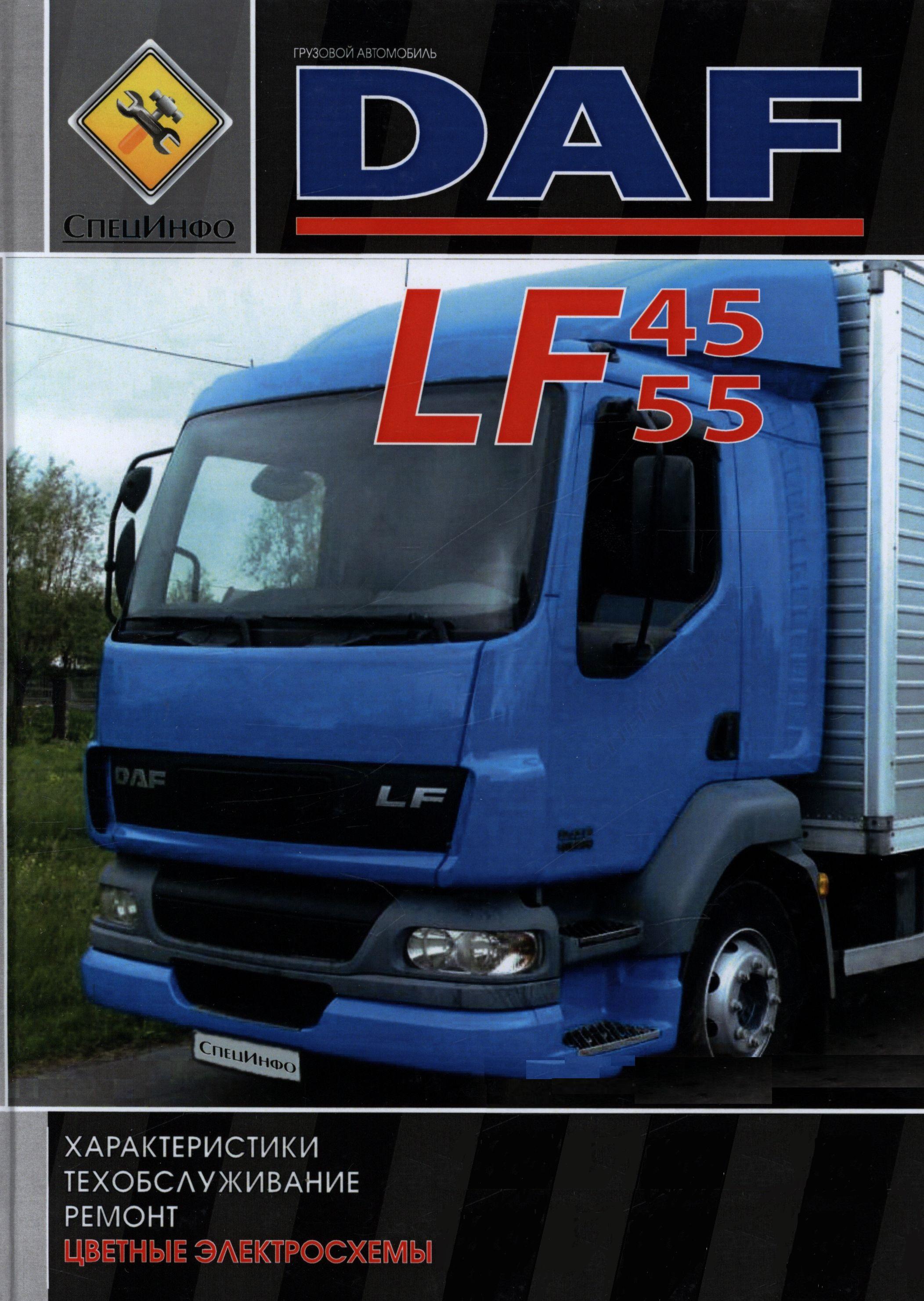 Руководство DAF LF 45 / 55 (ДАФ ЛФ 45 /55) Книга по ремонту и техническому обслуживанию