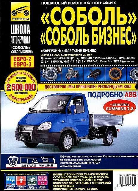 ГАЗ Соболь / Соболь Бизнес / Баргузин / Баргузин Бизнес с 2003 (рестайлинг 2010) бензин / дизель Книга по ремонту и техническому обслуживанию