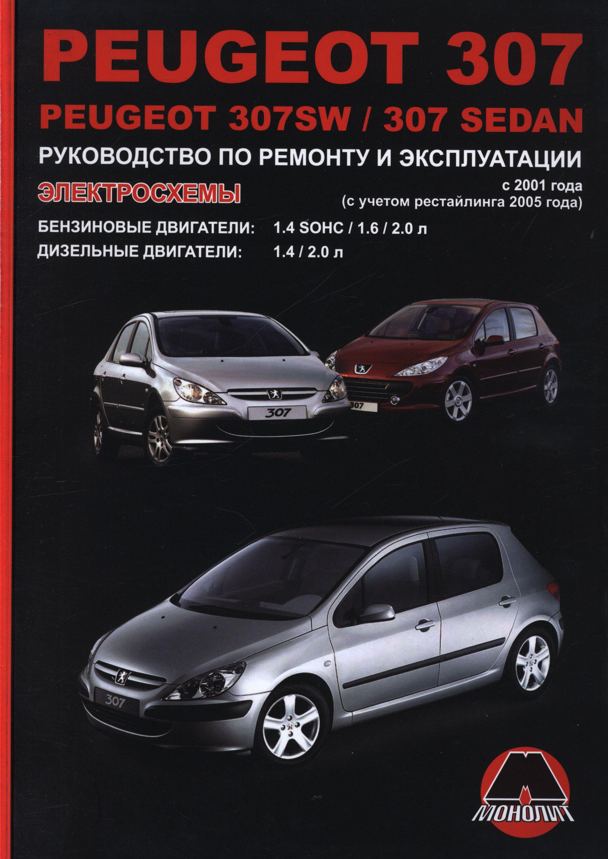 PEUGEOT 307 / 307 SW / 307 SEDAN 2001 (обновления 2005) бензин / дизель Руководство по ремонту и эксплуатации