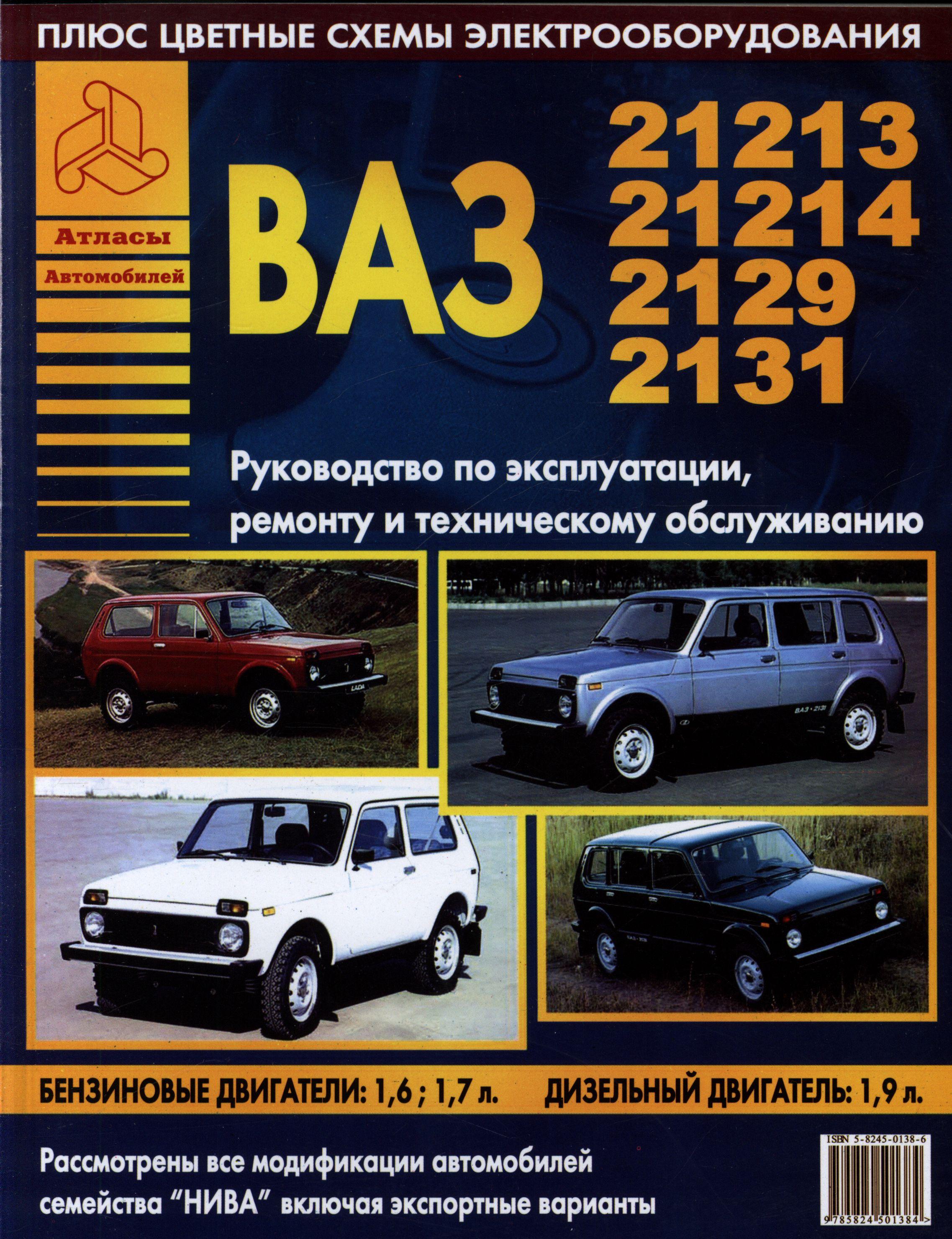 ВАЗ 2131 / 21213 / 21214 / 2129 бензин / дизель Книга по ремонту и техническому обслуживанию