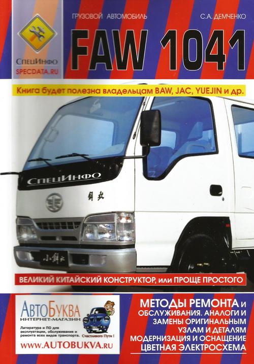 FAW CA1041 Пособие по ремонту и техническому обслуживанию
