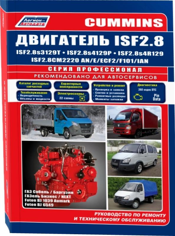 Двигатели CUMMINS ISF2.8 (модификации Евро-3, Евро-4, Евро-5) Руководство по ремонту и техническому обслуживанию