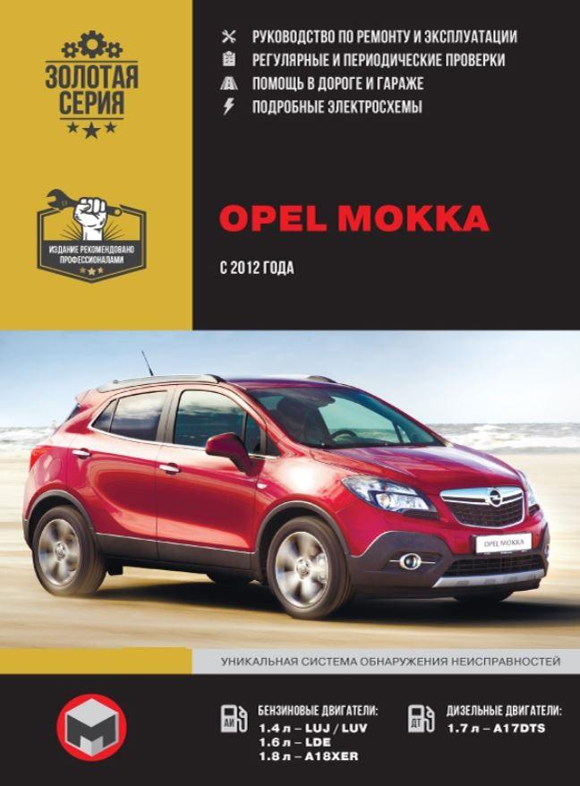 OPEL MOKKA с 2012 бензин / дизель Руководство по ремонту и техническому обслуживанию