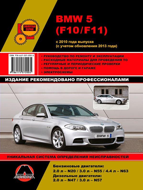 BMW 5 серии (F10 / F11) с 2010 (обновления 2013 года) бензин / дизель Книга по ремонту и эксплуатации
