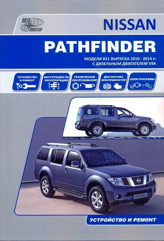NISSAN PATHFINDER R51 2010-2014 дизель Книга по ремонту и эксплуатации