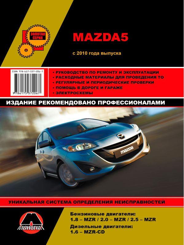 MAZDA 5 с 2010 бензин / дизель Книга по ремонту и эксплуатации