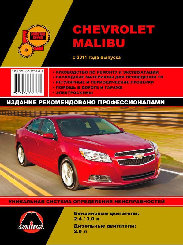 CHEVROLET MALIBU с 2011 бензин / дизель Руководство по ремонту и эксплуатации