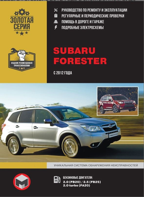 SUBARU FORESTER с 2012 бензин Книга по ремонту и эксплуатации