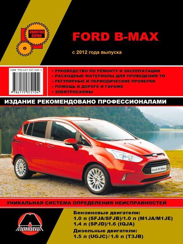 FORD B-MAX с 2012 бензин / дизель Книга по ремонту и техническому обслуживанию