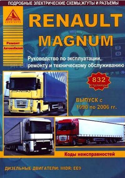 Книга RENAULT MAGNUM (РЕНО МАГНУМ) 1990 - 2006 гг. дизель Руководство по ремонту и техническому обслуживанию
