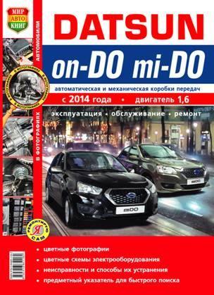 Инструкция DATSUN on-DO (Датсун Ондо) с 2014 Цветное пособие по ремонту и техобслуживанию