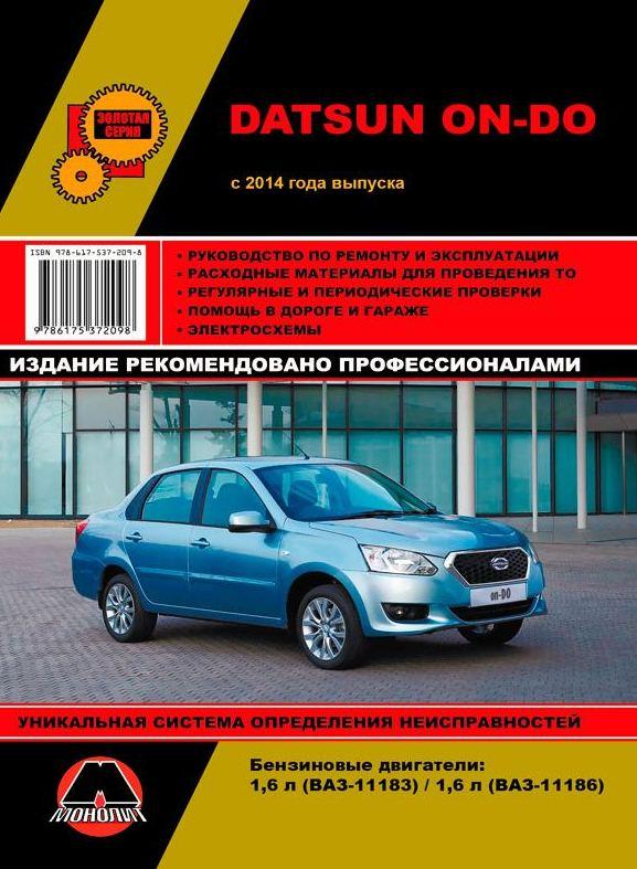 DATSUN on-DO с 2014 бензин Книга по ремонту и техобслуживанию