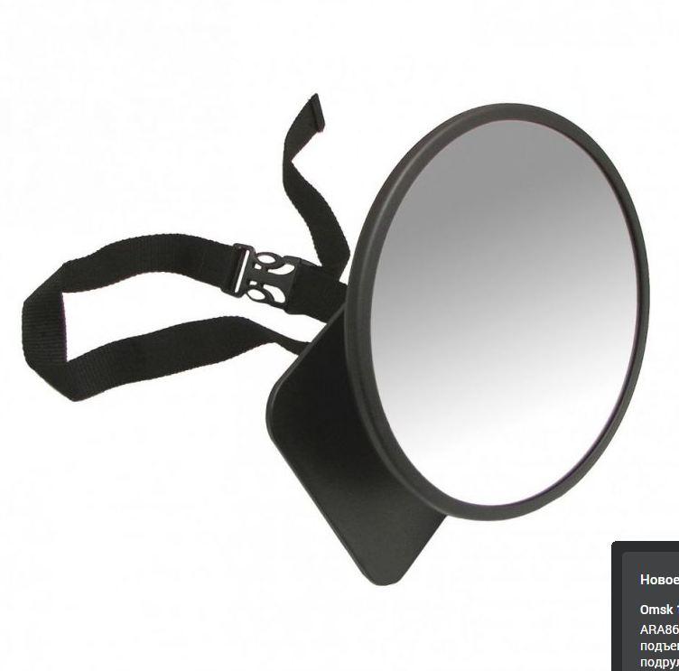 Зеркало для заднего обзора Diono Easy View