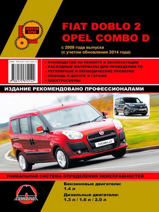 OPEL COMBO D / FIAT DOBLO 2 с 2009 (рестайлинг 2014) бензин / дизель Книга по ремонту и эксплуатации