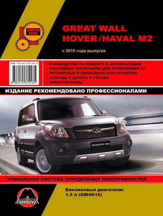 GREAT WALL HAVAL M2 / HOVER с 2010 бензин Книга по ремонту и эксплуатации