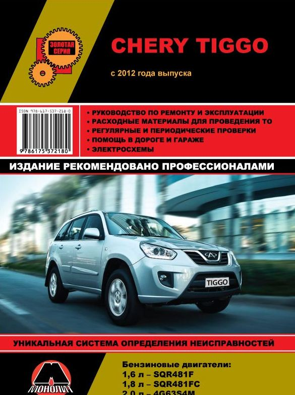 CHERY TIGGO с 2012 бензин Книга по ремонту и эксплуатации