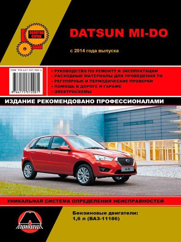 DATSUN mi-DO с 2014 Книга по ремонту и техническому обслуживанию