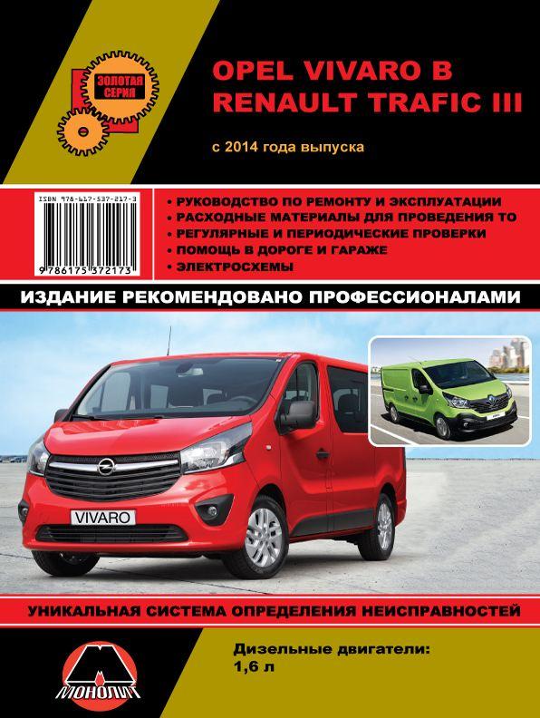 Книга RENAULT TRAFIC III / OPEL VIVARO (Рено Трафик-3) с 2014 дизель Руководство по ремонту и эксплуатации