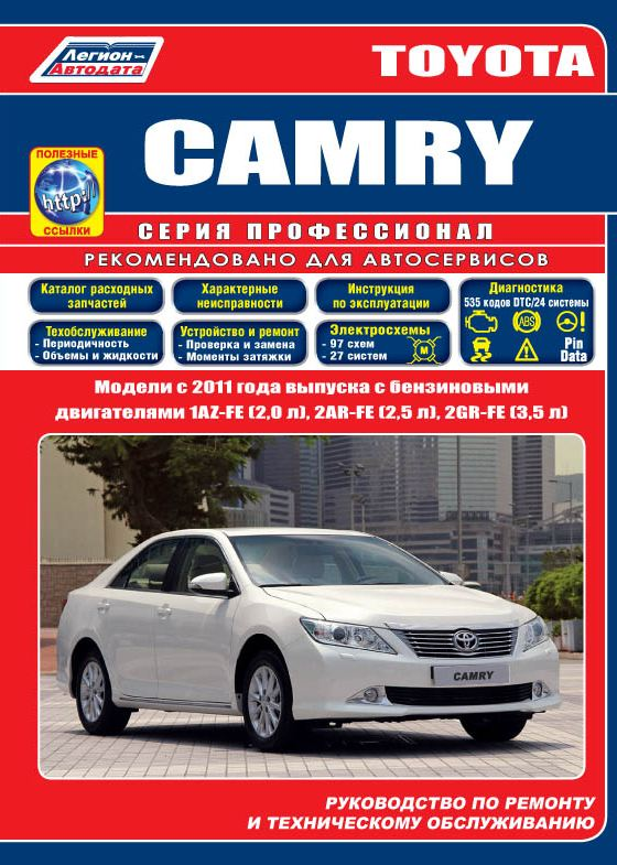 TOYOTA CAMRY (ТОЙОТА КАМРИ) с 2011 бензин Инструкция по ремонту и эксплуатации
