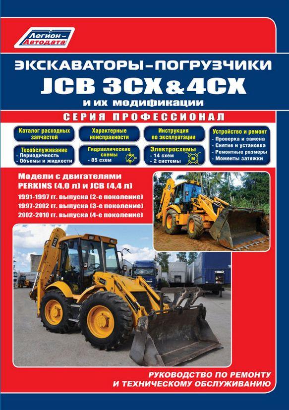 Экскаватор-погрузчик JCB 3CX & 4CX и модификации 1991-2010 Книга по ремонту и эксплуатации + Схемы электрооборудования