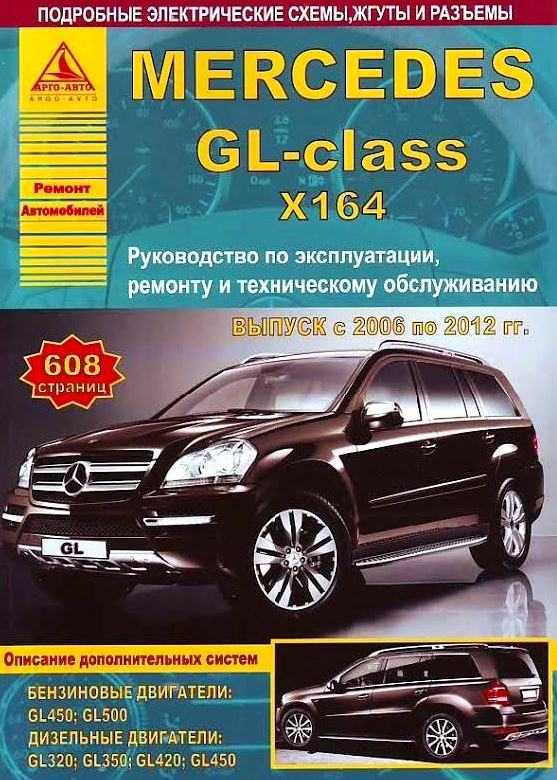 MERCEDES BENZ GL X164 2006-2012 бензин / дизель Руководство по ремонту и эксплуатации