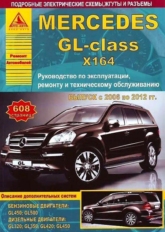 Инструкция MERCEDES BENZ GL X164 (Мерседес Х164) 2006-2012 бензин / дизель Руководство по ремонту и эксплуатации