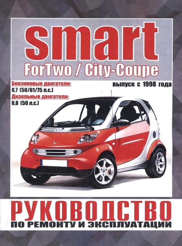 SMART CITI-COUPE / FORTWO с 1998 бензин / дизель Книга по ремонту и эксплуатации
